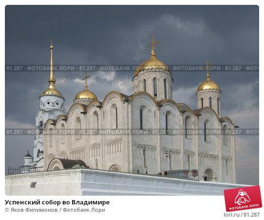Купить «Успенский собор во Владимире», фото № 81287, снято 7 сентября 2007 г. (c) Яков Филимонов / Фотобанк Лори