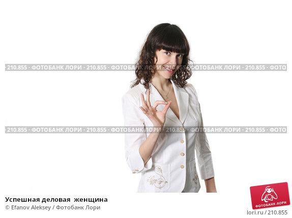 Купить «Успешная деловая  женщина», фото № 210855, снято 23 января 2008 г. (c) Efanov Aleksey / Фотобанк Лори