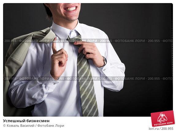 Успешный бизнесмен, фото № 200955, снято 12 января 2008 г. (c) Коваль Василий / Фотобанк Лори