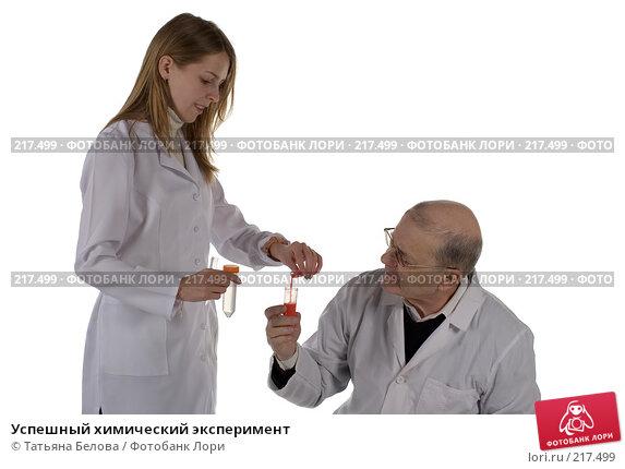 Успешный химический эксперимент, фото № 217499, снято 1 марта 2008 г. (c) Татьяна Белова / Фотобанк Лори