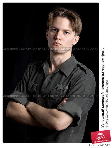 Успешный молодой человек на черном фоне, фото № 246547, снято 9 марта 2008 г. (c) Serg Zastavkin / Фотобанк Лори