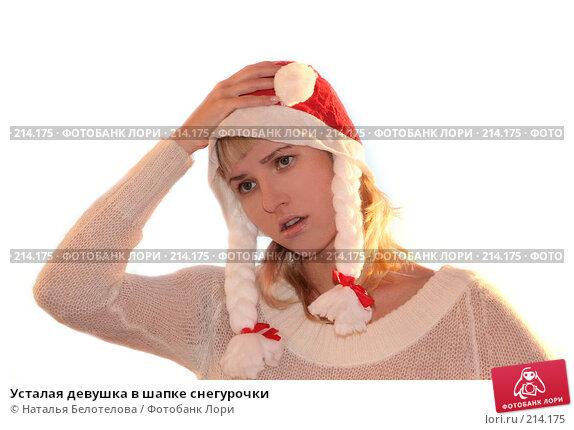 Усталая девушка в шапке снегурочки, фото № 214175, снято 24 ноября 2007 г. (c) Наталья Белотелова / Фотобанк Лори