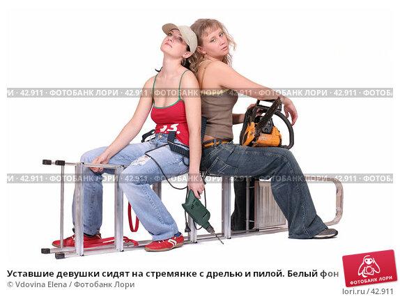 Уставшие девушки сидят на стремянке с дрелью и пилой. Белый фон, фото № 42911, снято 31 марта 2007 г. (c) Vdovina Elena / Фотобанк Лори
