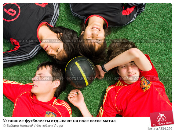 Уставшие футболисты отдыхают на поле после матча, фото № 334299, снято 25 июня 2008 г. (c) Зайцев Алексей / Фотобанк Лори