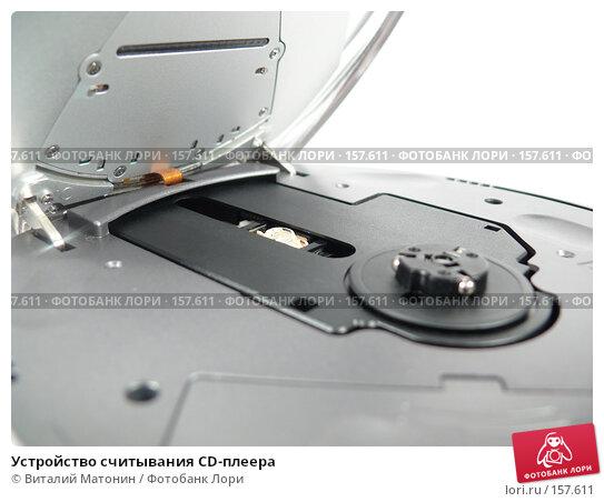 Устройство считывания CD-плеера, фото № 157611, снято 23 декабря 2007 г. (c) Виталий Матонин / Фотобанк Лори