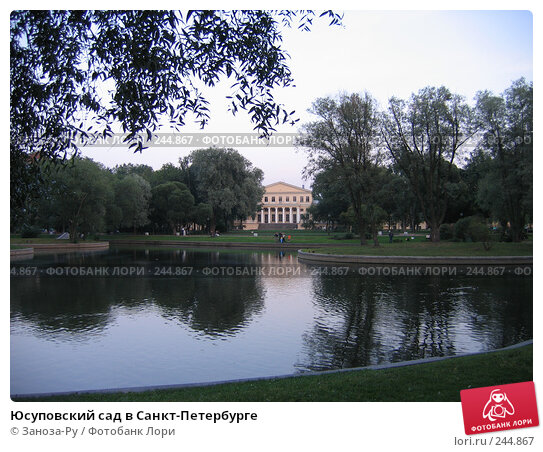 Купить «Юсуповский сад в Санкт-Петербурге», фото № 244867, снято 26 августа 2006 г. (c) Заноза-Ру / Фотобанк Лори