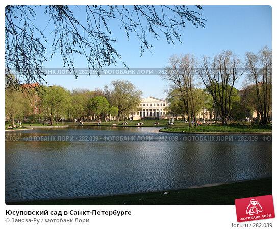 Юсуповский сад в Санкт-Петербурге, фото № 282039, снято 2 мая 2008 г. (c) Заноза-Ру / Фотобанк Лори