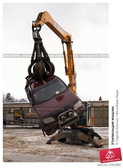 Утилизация машин, фото № 210503, снято 24 февраля 2008 г. (c) Сергей Плотко / Фотобанк Лори