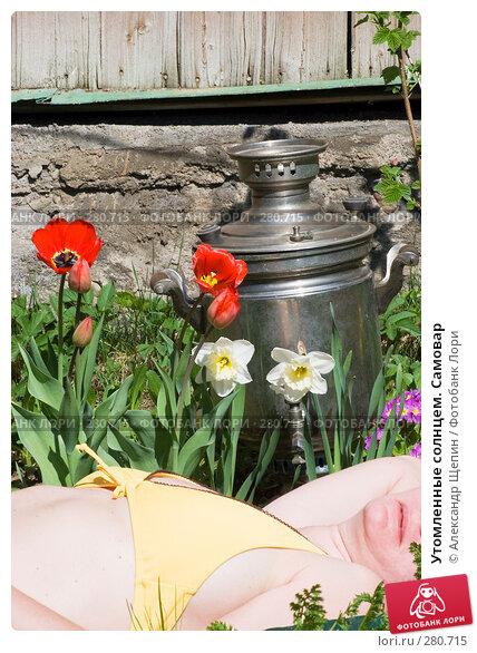Утомленные солнцем. Самовар, эксклюзивное фото № 280715, снято 11 мая 2008 г. (c) Александр Щепин / Фотобанк Лори