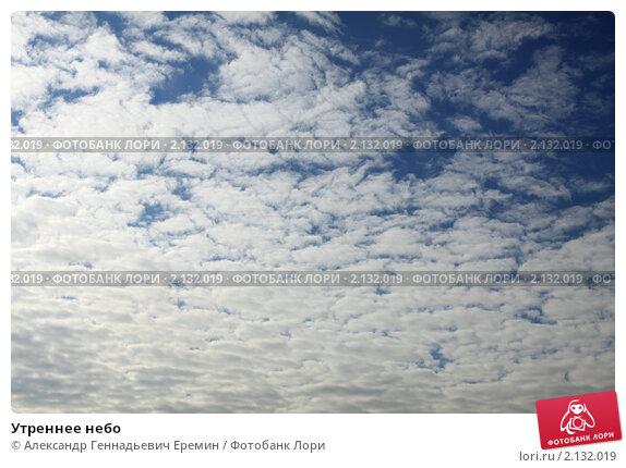 Утреннее небо. Стоковое фото, фотограф Александр Геннадьевич Еремин / Фотобанк Лори