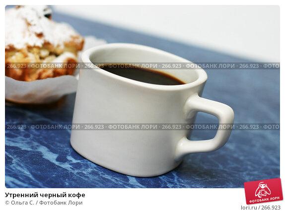 Купить «Утренний черный кофе», фото № 266923, снято 17 декабря 2006 г. (c) Ольга С. / Фотобанк Лори