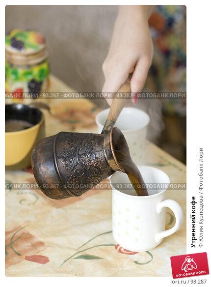 Купить «Утренний кофе», фото № 93287, снято 21 сентября 2007 г. (c) Юлия Кузнецова / Фотобанк Лори