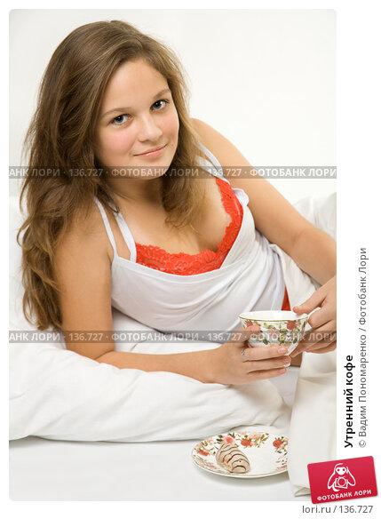 Утренний кофе, фото № 136727, снято 5 ноября 2007 г. (c) Вадим Пономаренко / Фотобанк Лори