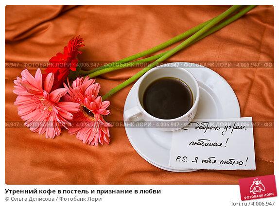 фото кофе в постель любимому