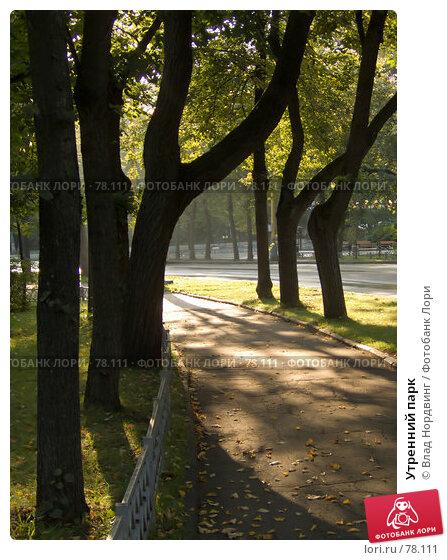 Утренний парк, фото № 78111, снято 23 сентября 2006 г. (c) Влад Нордвинг / Фотобанк Лори