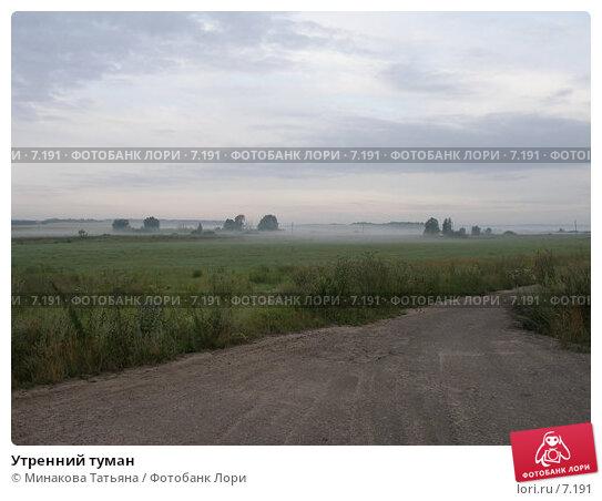 Утренний туман, фото № 7191, снято 30 июля 2006 г. (c) Минакова Татьяна / Фотобанк Лори