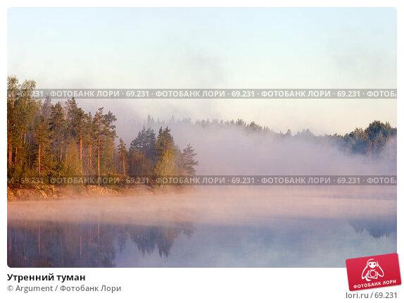 Утренний туман, фото № 69231, снято 15 сентября 2006 г. (c) Argument / Фотобанк Лори
