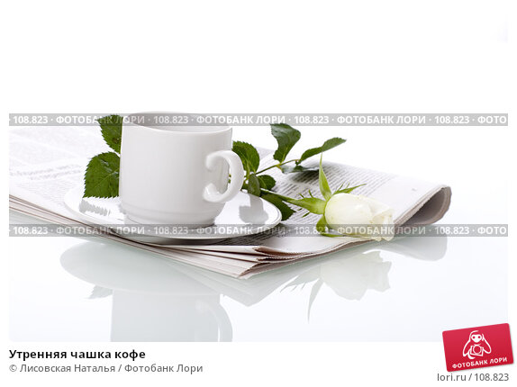 Купить «Утренняя чашка кофе», фото № 108823, снято 2 ноября 2007 г. (c) Лисовская Наталья / Фотобанк Лори