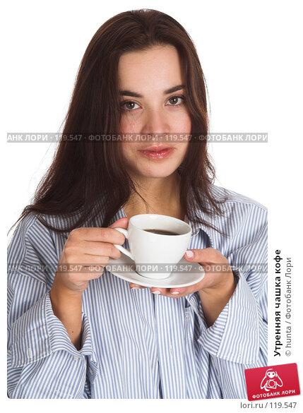 Утренняя чашка кофе, фото № 119547, снято 28 октября 2007 г. (c) hunta / Фотобанк Лори