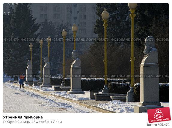 Утренняя приборка, фото № 95479, снято 26 января 2007 г. (c) Юрий Синицын / Фотобанк Лори