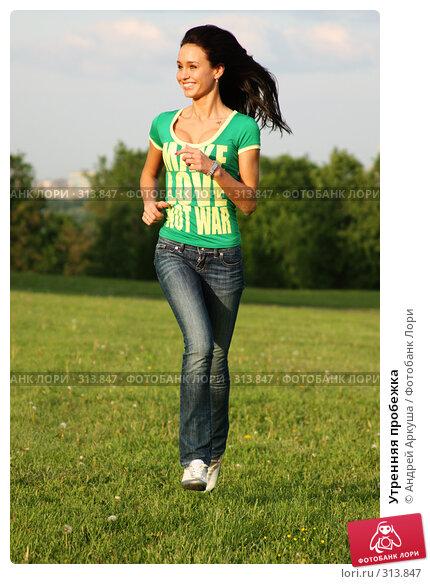 Купить «Утренняя пробежка», фото № 313847, снято 29 мая 2008 г. (c) Андрей Аркуша / Фотобанк Лори