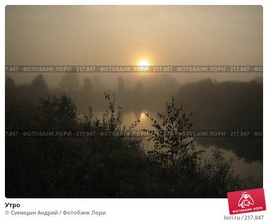 Утро, фото № 217847, снято 13 августа 2005 г. (c) Синицын Андрей / Фотобанк Лори