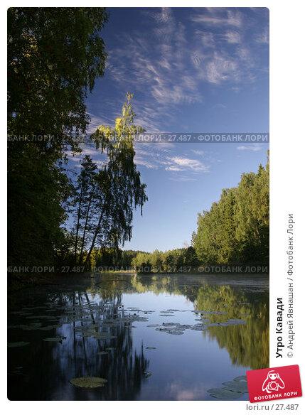 Утро Кавади, фото № 27487, снято 18 августа 2005 г. (c) Андрей Явнашан / Фотобанк Лори