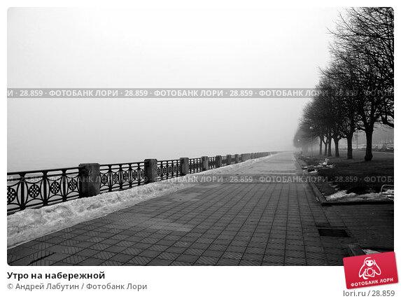 Утро на набережной, фото № 28859, снято 3 марта 2007 г. (c) Андрей Лабутин / Фотобанк Лори
