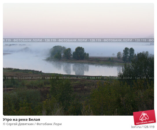 Купить «Утро на реке Белая», фото № 128119, снято 21 сентября 2007 г. (c) Сергей Девяткин / Фотобанк Лори