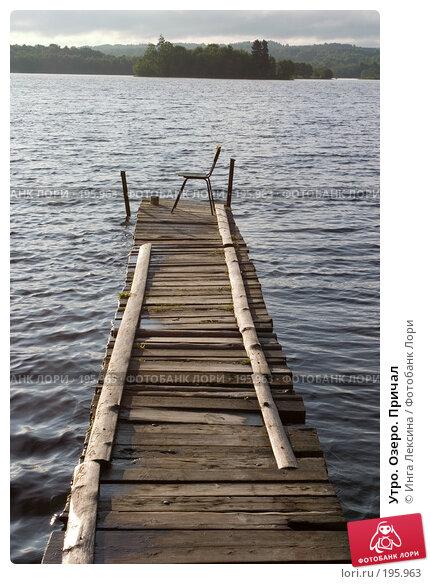 Утро. Озеро. Причал, фото № 195963, снято 10 июня 2007 г. (c) Инга Лексина / Фотобанк Лори