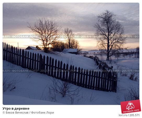 Утро в деревне, фото № 205571, снято 3 января 2008 г. (c) Бяков Вячеслав / Фотобанк Лори