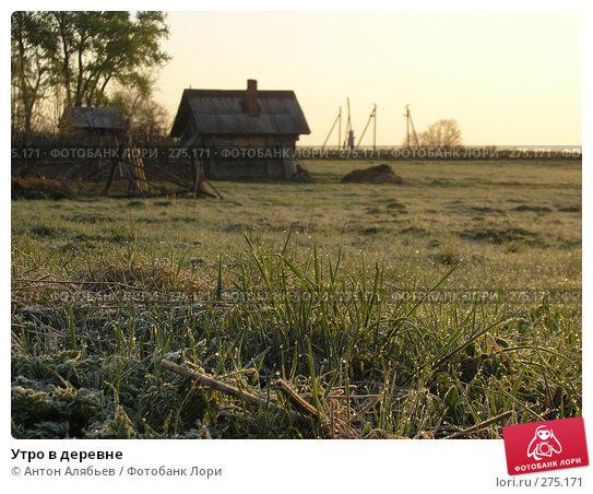 Утро в деревне, фото № 275171, снято 3 мая 2008 г. (c) Антон Алябьев / Фотобанк Лори