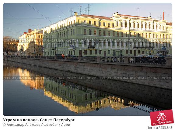 Утром на канале. Санкт-Петербург, эксклюзивное фото № 233343, снято 13 апреля 2007 г. (c) Александр Алексеев / Фотобанк Лори