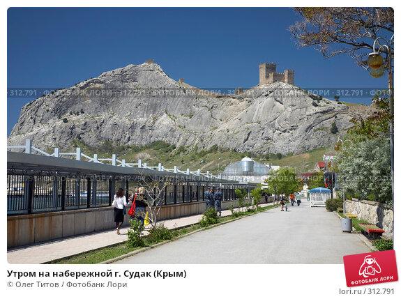 Утром на набережной г. Судак (Крым), фото № 312791, снято 18 мая 2008 г. (c) Олег Титов / Фотобанк Лори