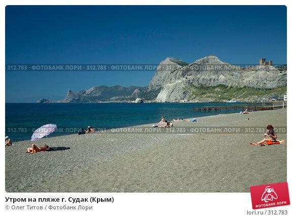 Купить «Утром на пляже г. Судак (Крым)», фото № 312783, снято 18 мая 2008 г. (c) Олег Титов / Фотобанк Лори