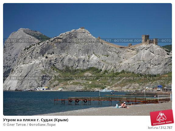 Утром на пляже г. Судак (Крым), фото № 312787, снято 18 мая 2008 г. (c) Олег Титов / Фотобанк Лори