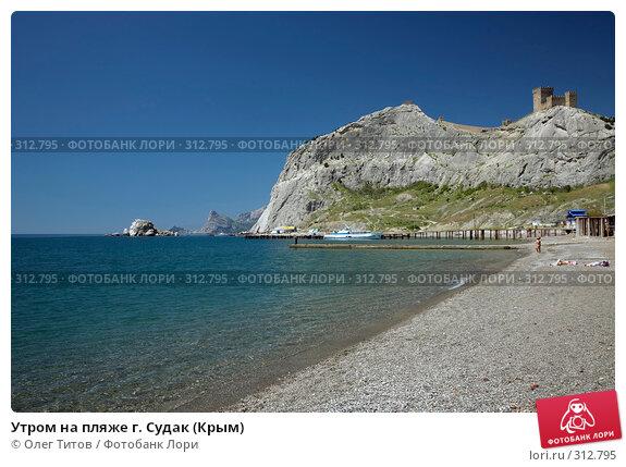 Утром на пляже г. Судак (Крым), фото № 312795, снято 18 мая 2008 г. (c) Олег Титов / Фотобанк Лори