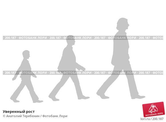 Уверенный рост, иллюстрация № 200187 (c) Анатолий Теребенин / Фотобанк Лори