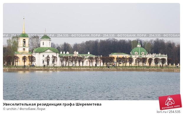 Увеселительная резиденция графа Шереметева, фото № 254535, снято 12 апреля 2008 г. (c) urchin / Фотобанк Лори
