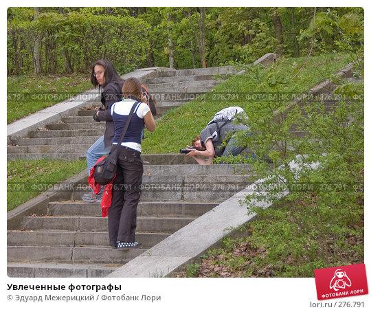 Увлеченные фотографы, фото № 276791, снято 30 апреля 2008 г. (c) Эдуард Межерицкий / Фотобанк Лори