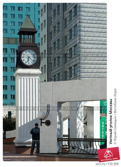 Купить «Уютный уголок Москвы», фото № 110399, снято 26 сентября 2007 г. (c) Юрий Синицын / Фотобанк Лори