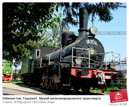 Узбекистан, Ташкент. Музей железнодорожного транспорта, фото № 78195, снято 1 сентября 2007 г. (c) Ashot  M.Pogosyants / Фотобанк Лори