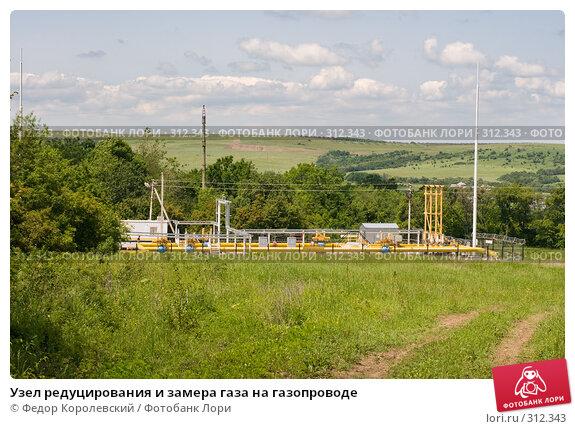 Узел редуцирования и замера газа на газопроводе, фото № 312343, снято 4 июня 2008 г. (c) Федор Королевский / Фотобанк Лори