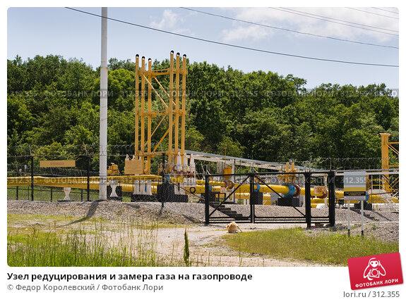 Узел редуцирования и замера газа на газопроводе, фото № 312355, снято 4 июня 2008 г. (c) Федор Королевский / Фотобанк Лори