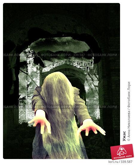 Купить «Ужас», фото № 339587, снято 28 мая 2008 г. (c) Анна Николаева / Фотобанк Лори