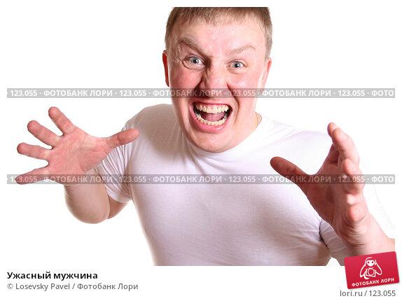 Ужасный мужчина, фото № 123055, снято 7 апреля 2006 г. (c) Losevsky Pavel / Фотобанк Лори