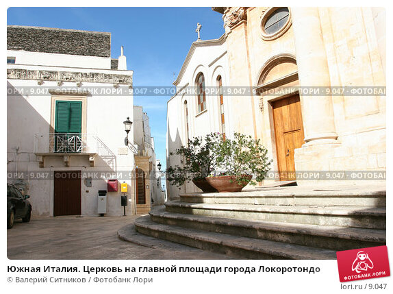Южная Италия. Церковь на главной площади города Локоротондо, фото № 9047, снято 9 мая 2005 г. (c) Валерий Ситников / Фотобанк Лори