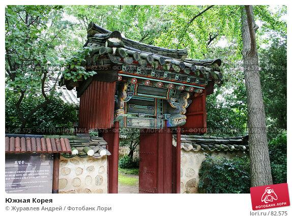 Южная Корея, эксклюзивное фото № 82575, снято 4 сентября 2007 г. (c) Журавлев Андрей / Фотобанк Лори