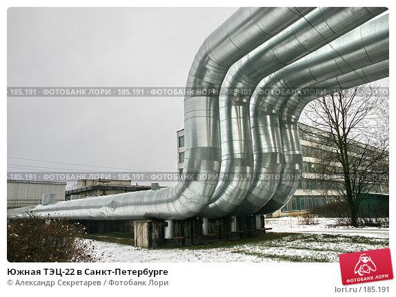Купить «Южная ТЭЦ-22 в Санкт-Петербурге», фото № 185191, снято 18 января 2008 г. (c) Александр Секретарев / Фотобанк Лори