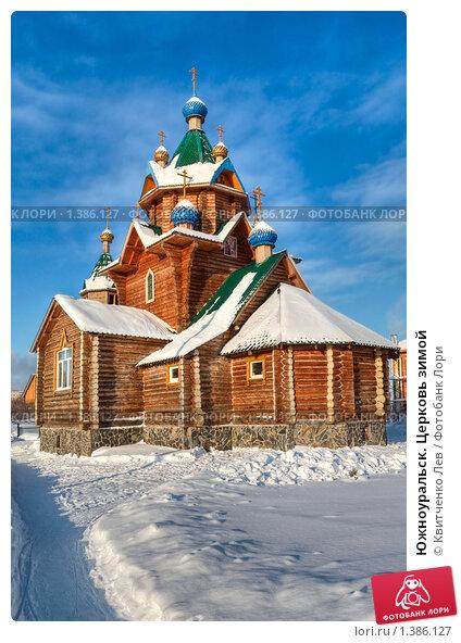 Южноуральск. Церковь зимой. Стоковое фото, фотограф Квитченко Лев / Фотобанк Лори